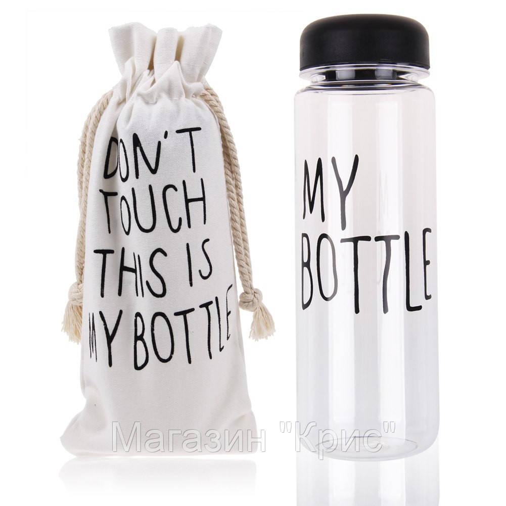 """Бутылка для напитков черная MY BOTTLE + ЧЕХОЛ!Акция - Магазин """"Крис"""" в Одессе"""