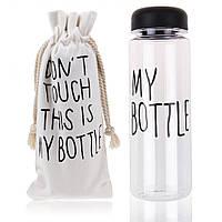 Бутылка для напитков MY BOTTLE + ЧЕХОЛ!