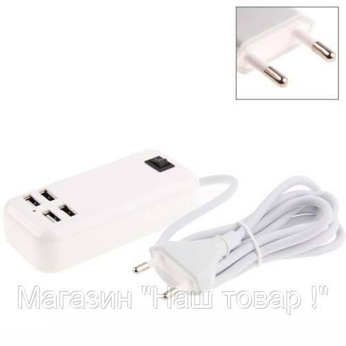 Адаптер питания - зарядное устройство на 4-порта USB!Акция