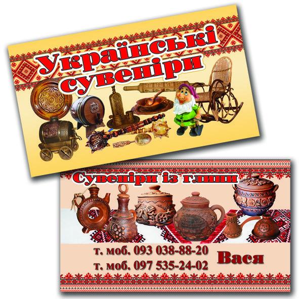 Макет визитки для магазина украинских сувениров