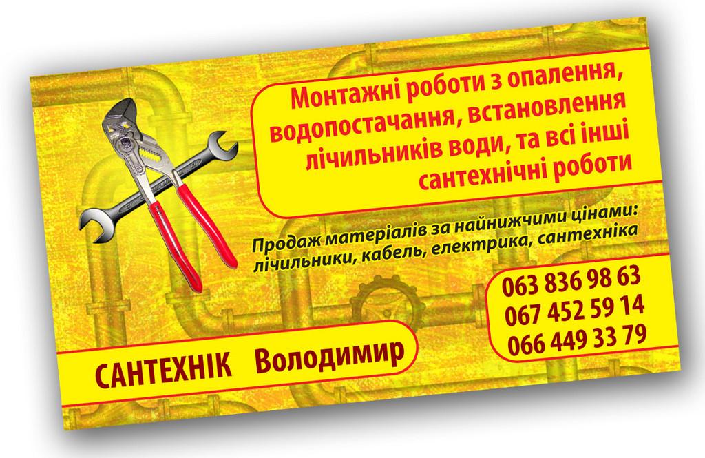 Дизайн визитки для сантех услуг