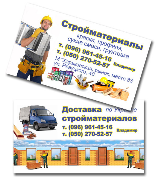 Визитка строительных услуг