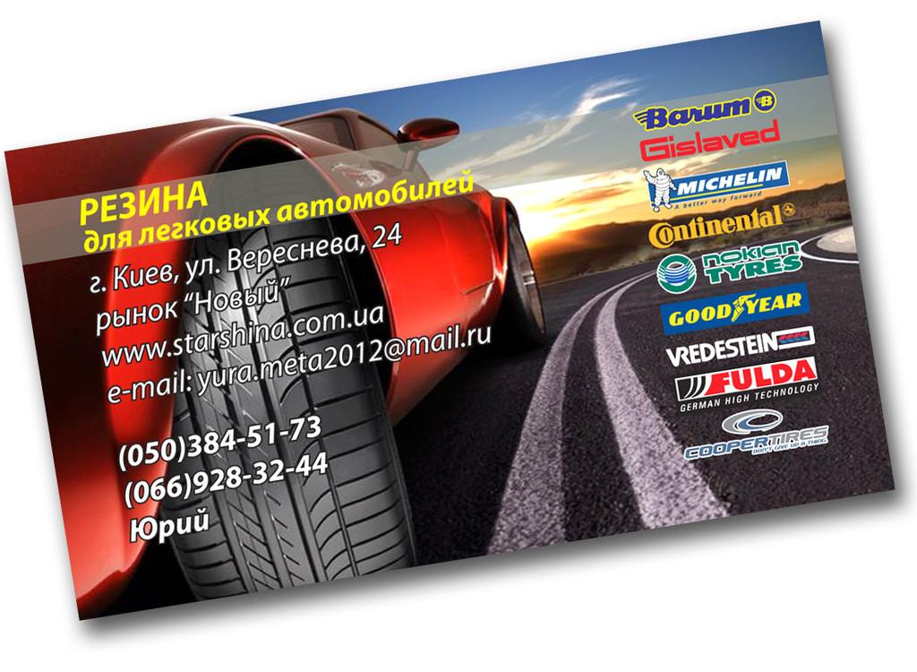 Дизайн визитки шины