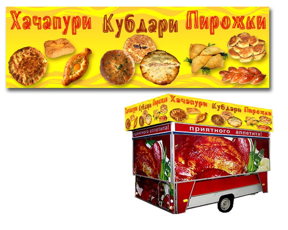 Дизайн внешней рекламы на МАФ Лаваш