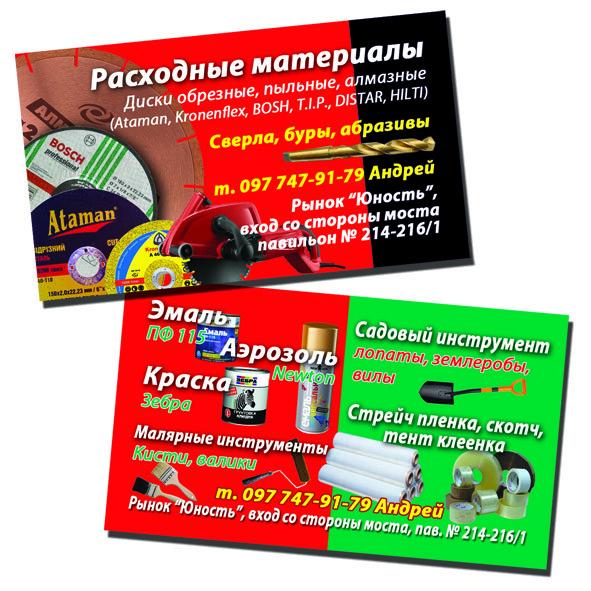 Дизайн визитки магазина строительных материалов и инструментов