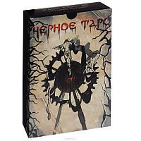 Черное Таро (набор с книгой) + мешочек для карт