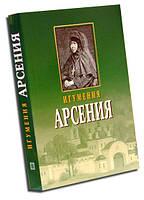Игумения Арсения. Опыт духовной Биографии. Письма, фото 1