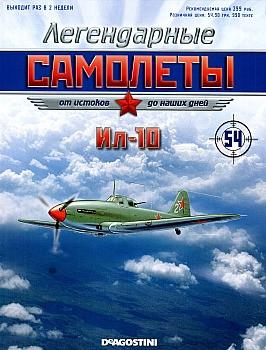 Легендарные самолеты №54 Ил-10