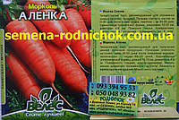 Морковь Аленка сорт ранний для получения пучковой продукции и переработки-подзимний посев (15г. в пачке)