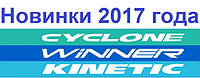 Новинки горных велосипедов Kinetic, Winner и Cyclone