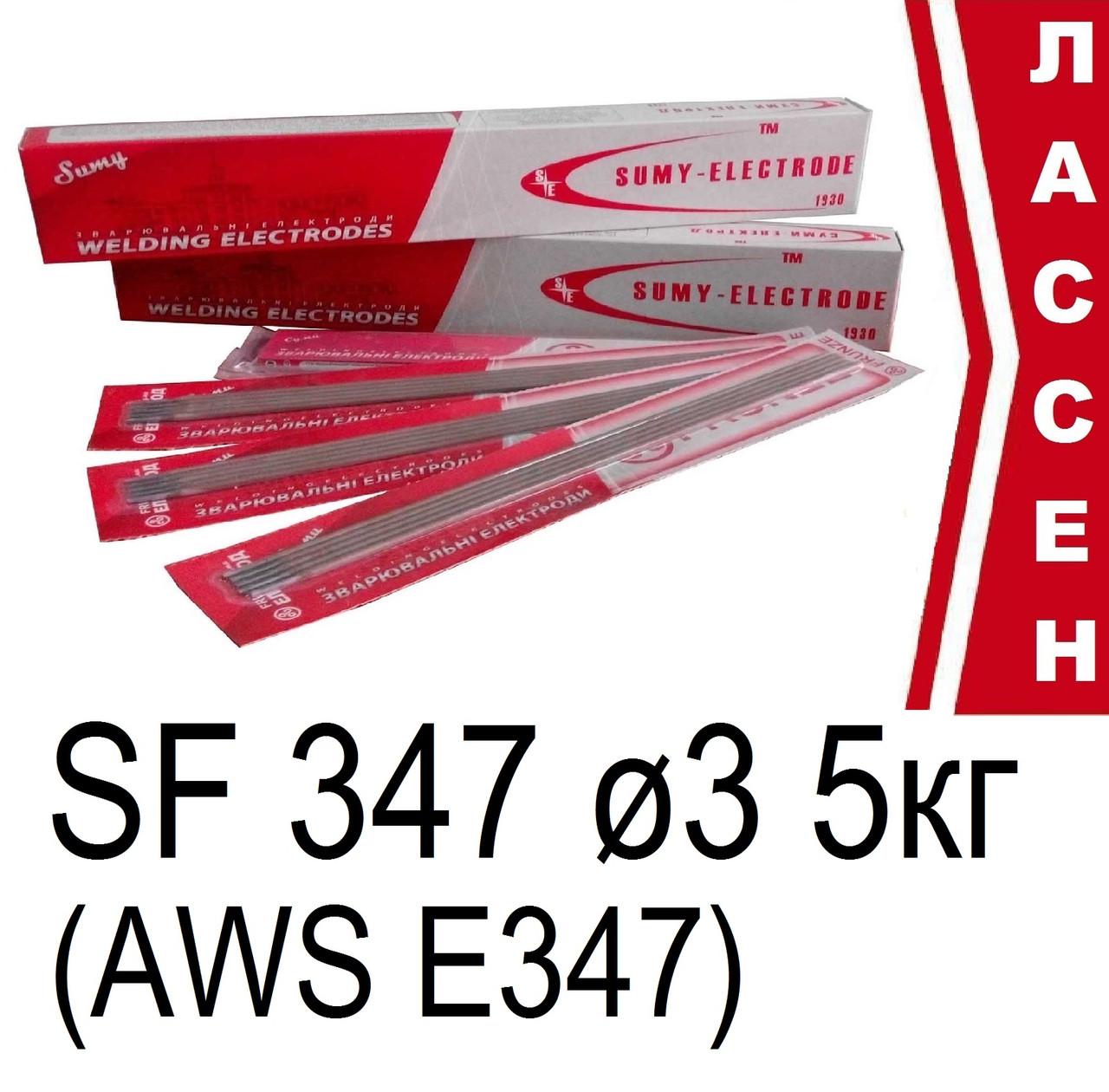 Электроды сварочные SF 347 ø3мм (5кг)