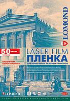 Пленка Lomond для ч/б. лазерных принтеров, А4, 50л. Код 0705415