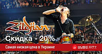 Распродажа тарелок Zildjian