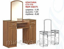 Классика СТУ- 110 ДСП