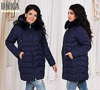 Стильная темно-синяя  батальная куртка с мехом. Арт-9627/35