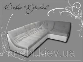 Диван Кутовий