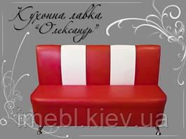 М'який кухонний диванчик з нішею червоного з білою смугою кольору.
