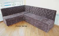 Кухонный уголок со спальным местом увеличенного  размера (Фиолетовый)