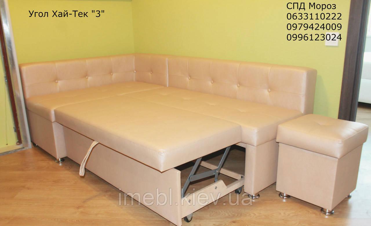 Кухонный мягкий уголок со спальным местом и ящиками для хранения (Кремовый)