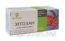 Хітозан з вітамінами отримують з панцирів крабів 80 табл Еліт-фарм