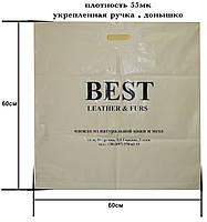 Полиэтиленовый пакет 60х60 см с логотипом