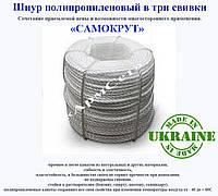 Веревка Самокрут \ канат полипропиленовый Ø 4,5 мм. длина 200м