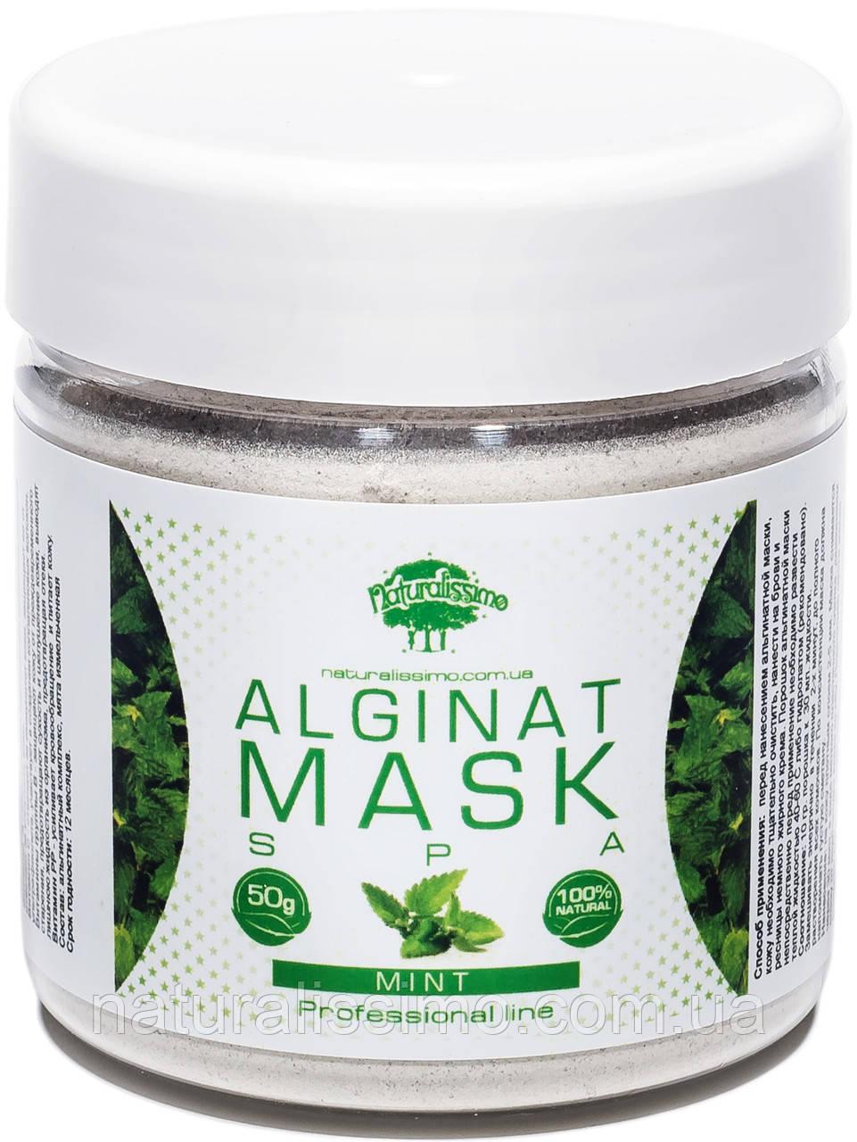 Альгинатная маска с мятой, 50 г