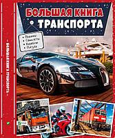 Большая книга транспорта Энциклопедия, Жученко М. С.
