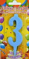 Свеча-цифра для торта,голубая 3