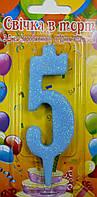 Свеча-цифра для торта,голубая 5