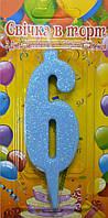 Свеча-цифра для торта,голубая 6