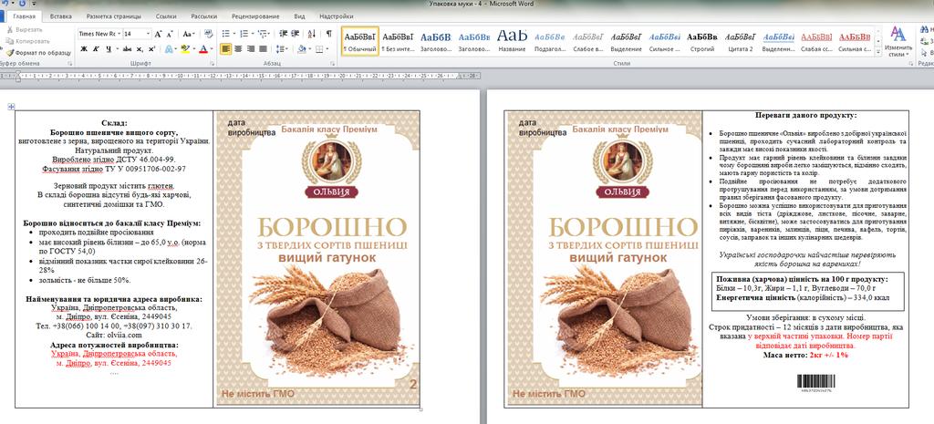 Разработка текста на упаковку 1