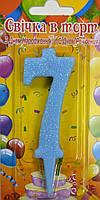 Свеча-цифра для торта,голубая 7