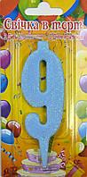 Свеча-цифра для торта,голубая 9