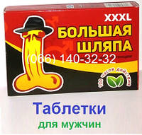 Большая Шляпа таблетки для потенции левитра сиалис виагра из растений купить Запорожье в аптеке города заказат