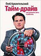 Тайм-драйв Как успевать жить и работать Глеб Архангельский