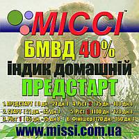"""БМВД 40% """"Домашній індик"""" Предстарт Міссі"""
