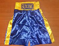 Шорты для бокса синие с желтыми вставками, 65 см.