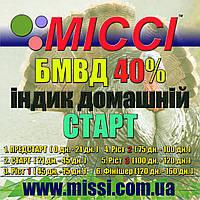 """БМВД 40% """"Домашній індик"""" Старт Міссі"""