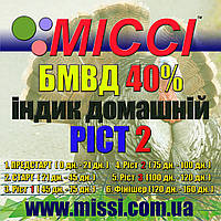 """БМВД 40% """"Домашній індик"""" РІСТ 2 Міссі"""