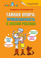 Тайная опора: привязанность в жизни ребенка - Людмила Петрановская