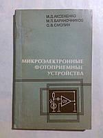 """Аксененко М. """"Микроэлектронные фотоприемные устройства"""""""