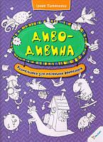Диво-дивина Розмальовка для маленьких фантазерів  Потапенко И.