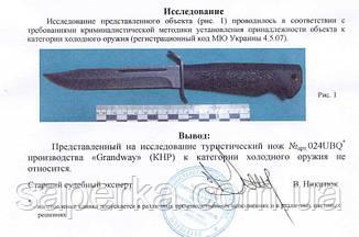 Нож разведчика с гардой  024 UBQ, фото 3