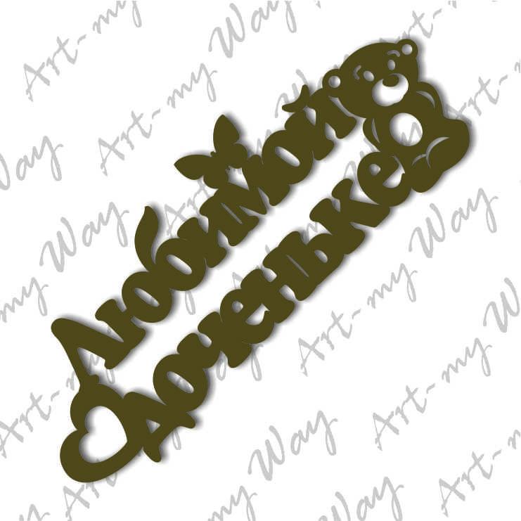 Объемная надпись Любимой доченьке