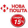 Скидка 15% на доставку Новой Почтой!