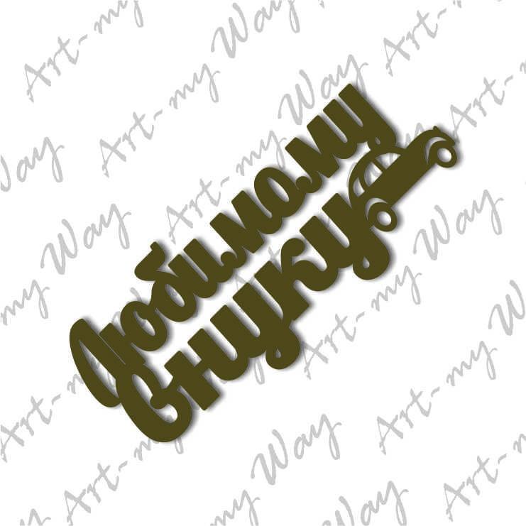 Объемная надпись Любимому внуку