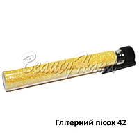 Гліттер-пісок № 42 - 0.2 mm