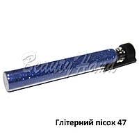 Гліттер-пісок № 47 - 0.1 mm