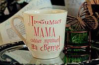"""Чашка """"Любимая мама""""."""